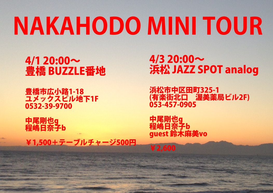 2017年4月1日(土)/NAKAHODO BAND & SESSION NIGHT