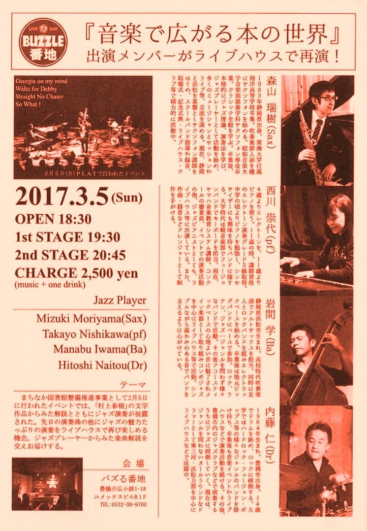 2017年3月5日(日)村上春樹文学と音楽の世界