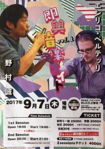 2017年9月7日(木)/ 即興音楽ナイト