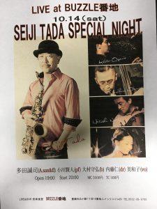 2017年10月14日(土)/ 多田誠司 SEIJI TADA SPECIAL NIGHT