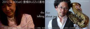 2017年12月30日(土)/ tne duo talking about jazz 國井類(T.sax)、西川崇代(Pf)