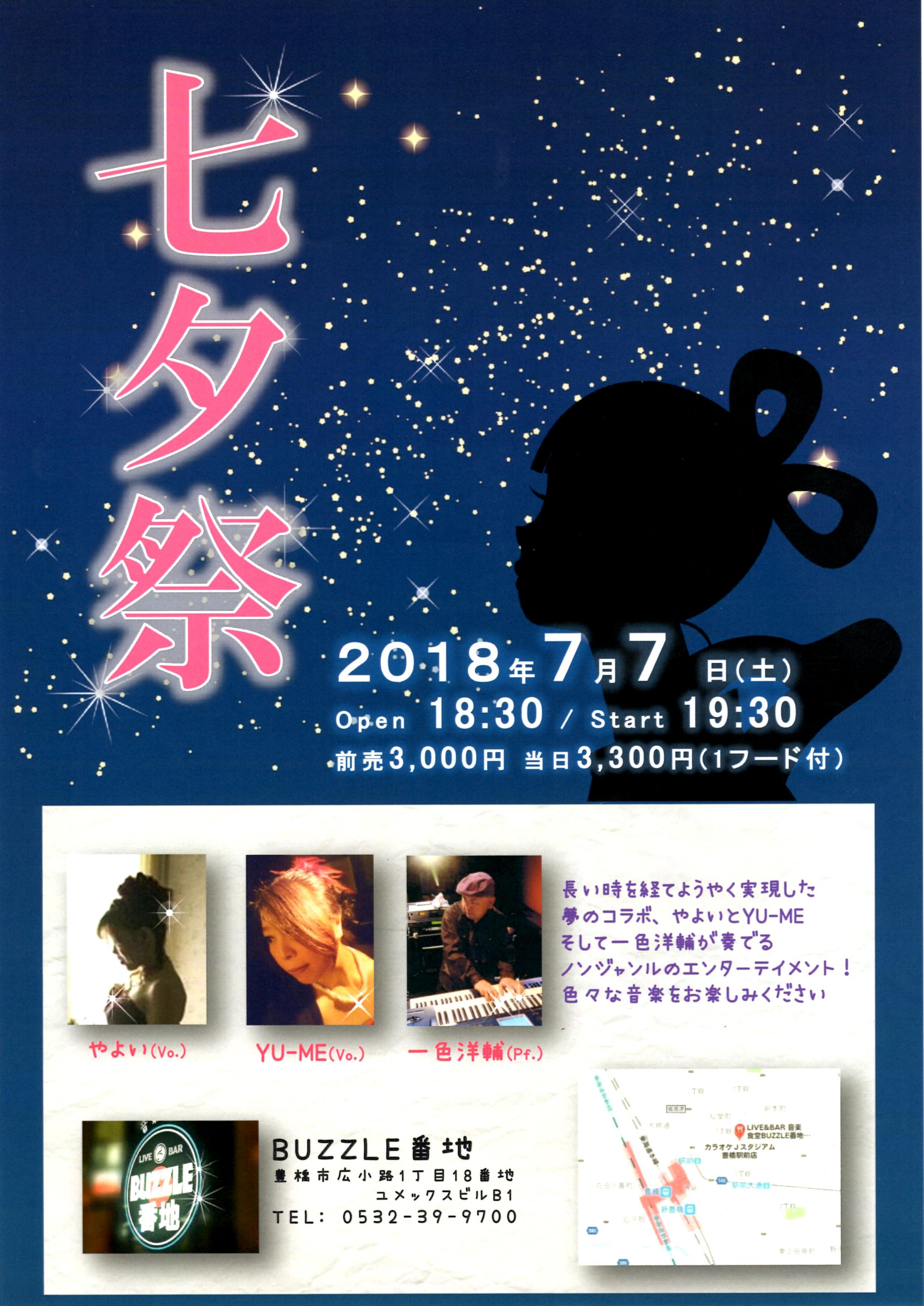 2018年7月7日(土)/『七夕祭』やよい(vo)YU-ME(vo)一色洋輔(pf)