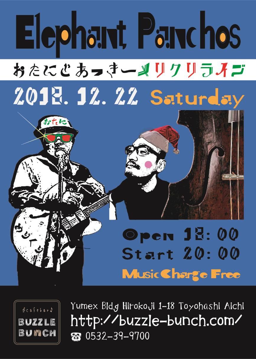 2018/12/22/㈯ Elephant Panchos ☆おたに と あっきー メリクリライブ☆
