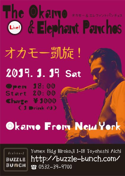 2019年1月19日㈯ The Okamo & Elephant Panchos オカモ―凱旋LIVE Part 1!