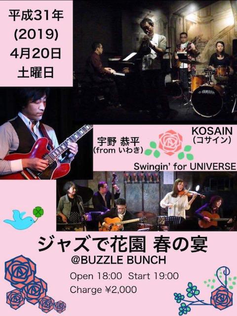 2019年4月20日(土)  LIVE ジャズで花園 春の宴