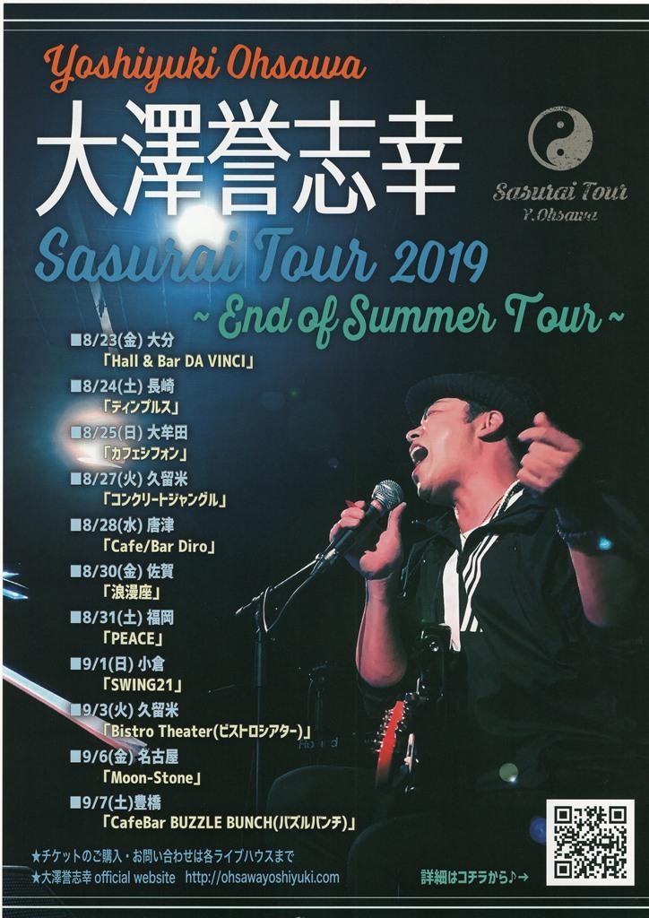 2019年9月7日(土)  大澤誉志幸SASURAI TOUR 2019