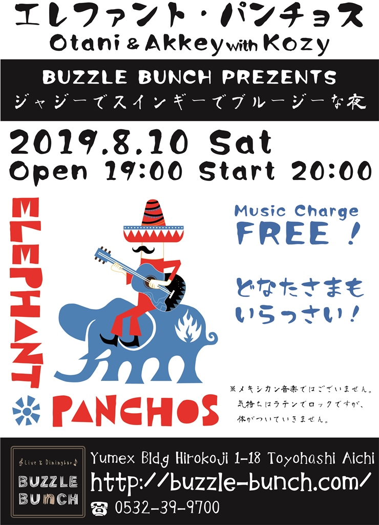 2019年8月10日(土) Elephant Panchos Otani&Akkey with Kozy