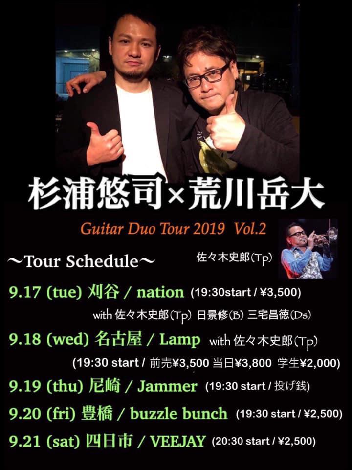 2019年9月20日 杉浦悠司&荒川岳大 Guiter Duo Tour 2019 Vol.2