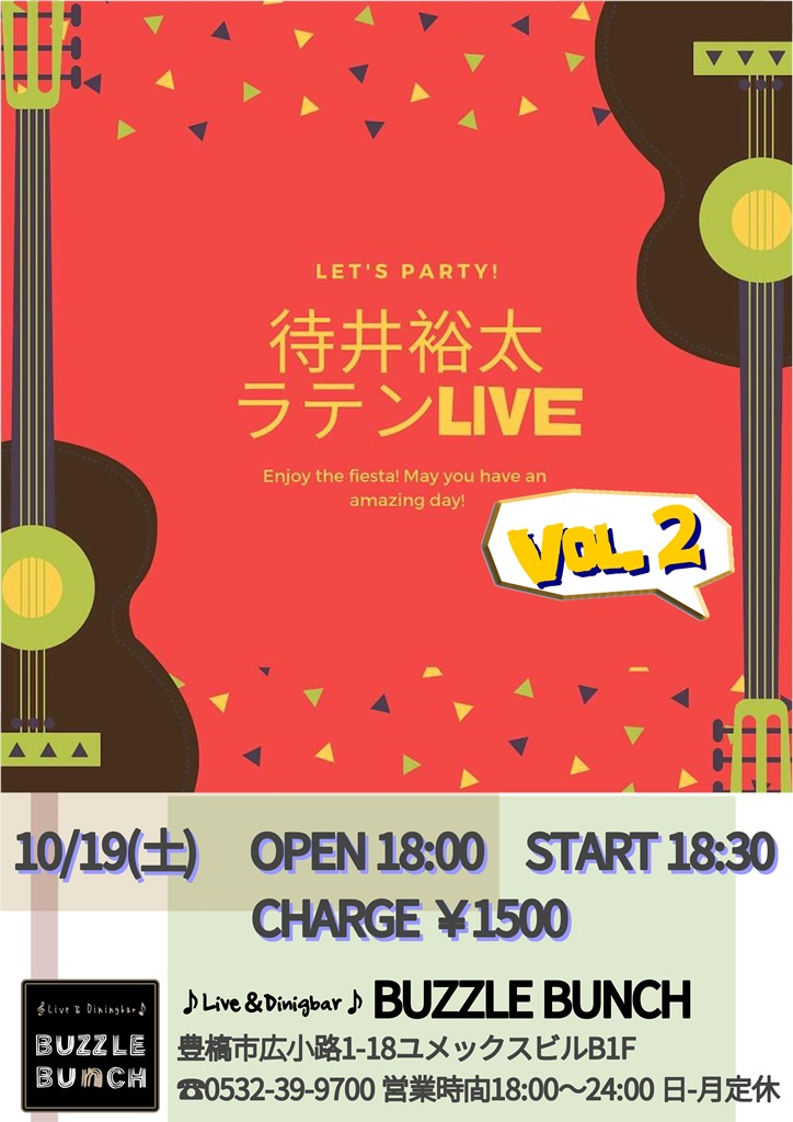 2019年10月19日(土) 待井裕太 ラテンLIVE Vol 2
