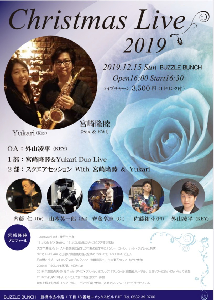 2019年12月15日(日)宮崎隆睦&Yukari Chrismas Live 2019