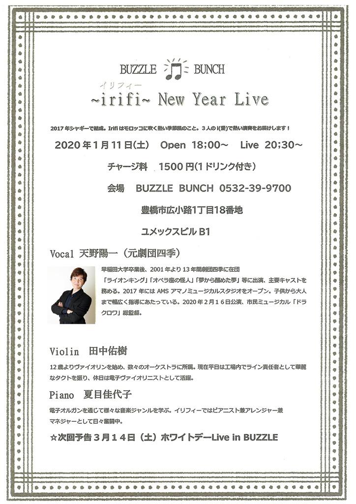 2020年1月11日(土) ~irifi~ New Year Live