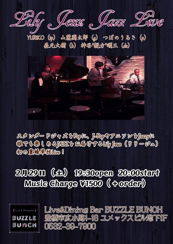 2020年2月29日(土) Lily Jeux Jazz Live