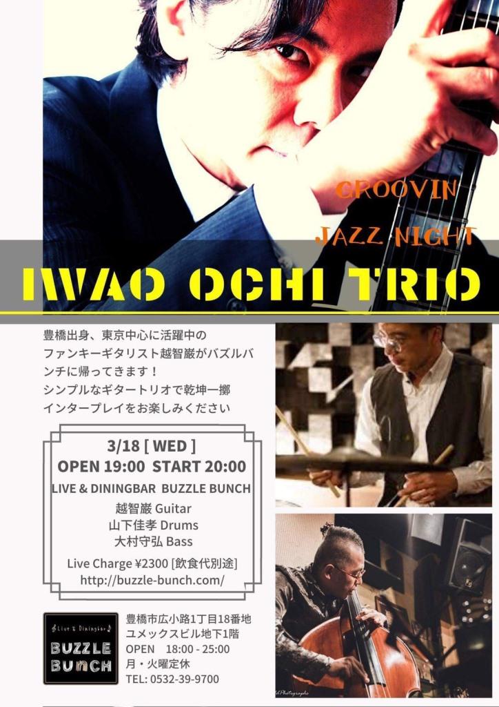 2020年3月18日(水) IWAO OCHI TRIO