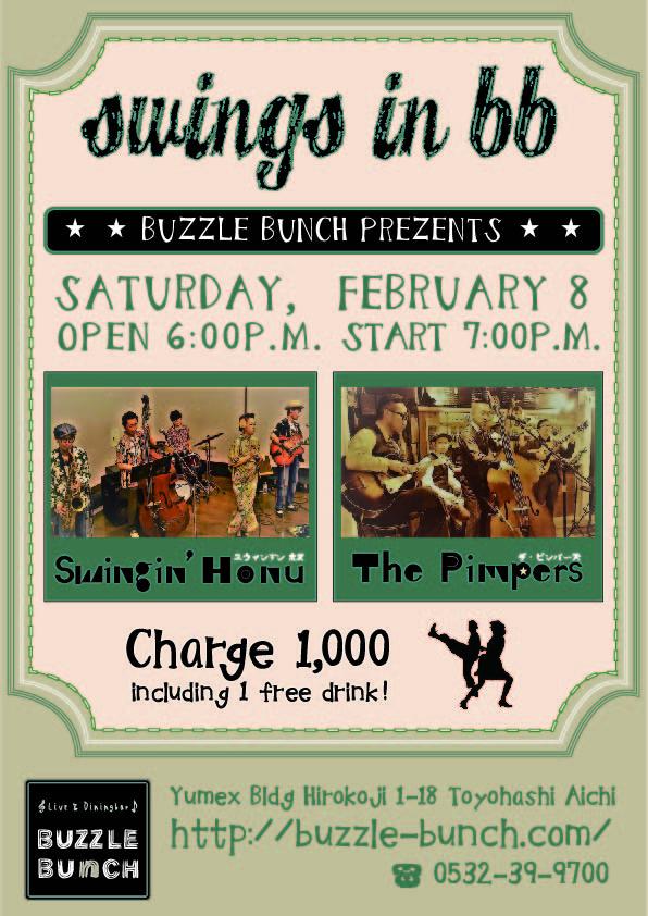 2020年2月8日(土) Swings in BB