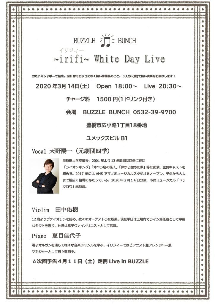 2020年3月14日(土) ~irifi~ White Day  Live