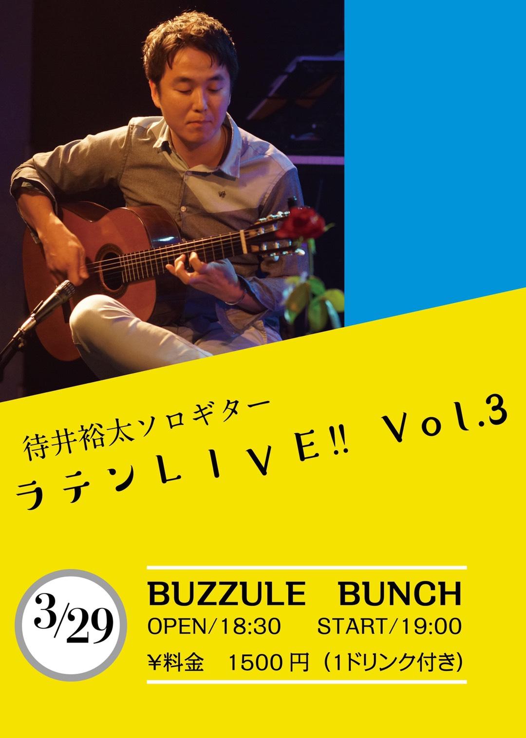2020年3月29日(日) 待井裕太 ラテンLIVE Vol 3