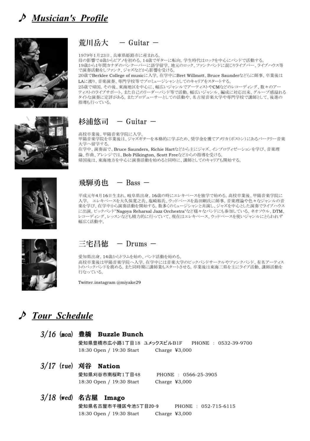 2020年3月16日(月)  Two Guitar Quartet