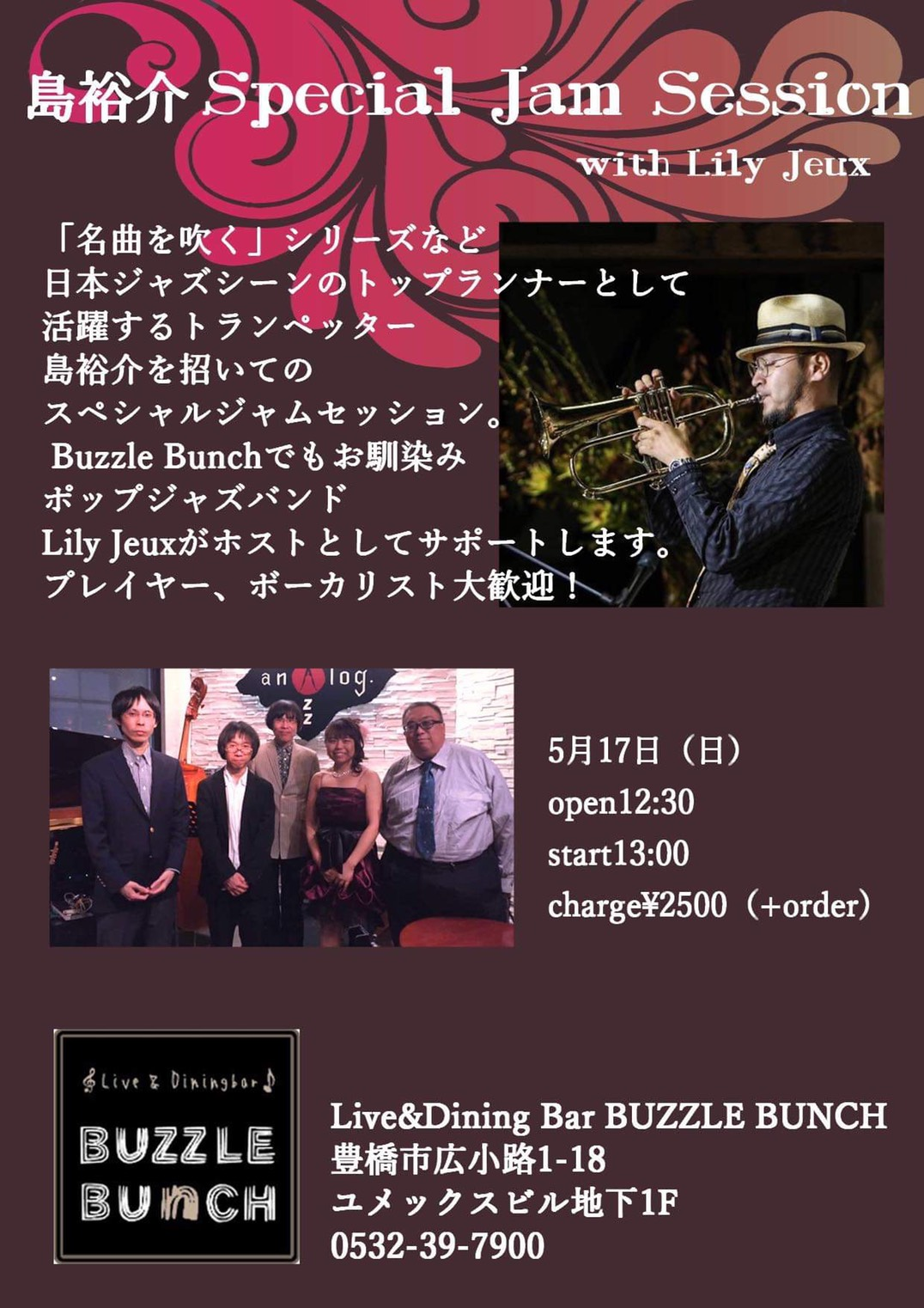 2020年5月17日(日) 島祐介 Special Jam Session with Lily Jeux 中止のお知らせ
