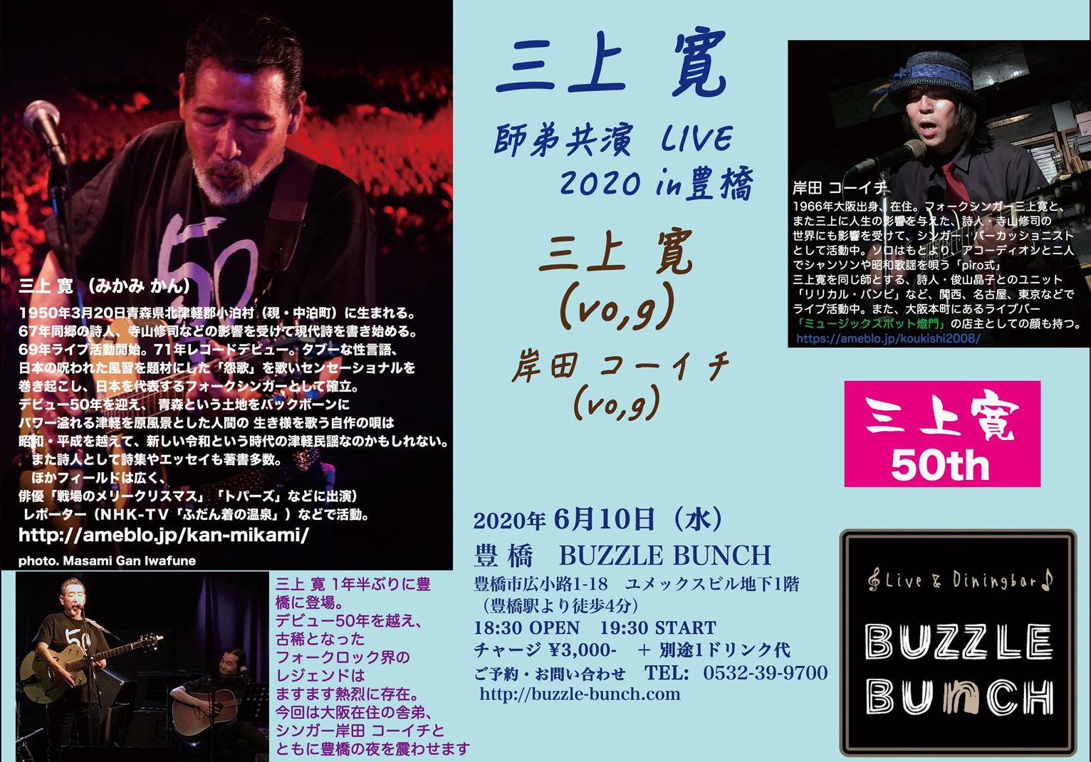 2020年6月10日(水) 三上 寛 師弟共演 LIVE 2020 in 豊橋