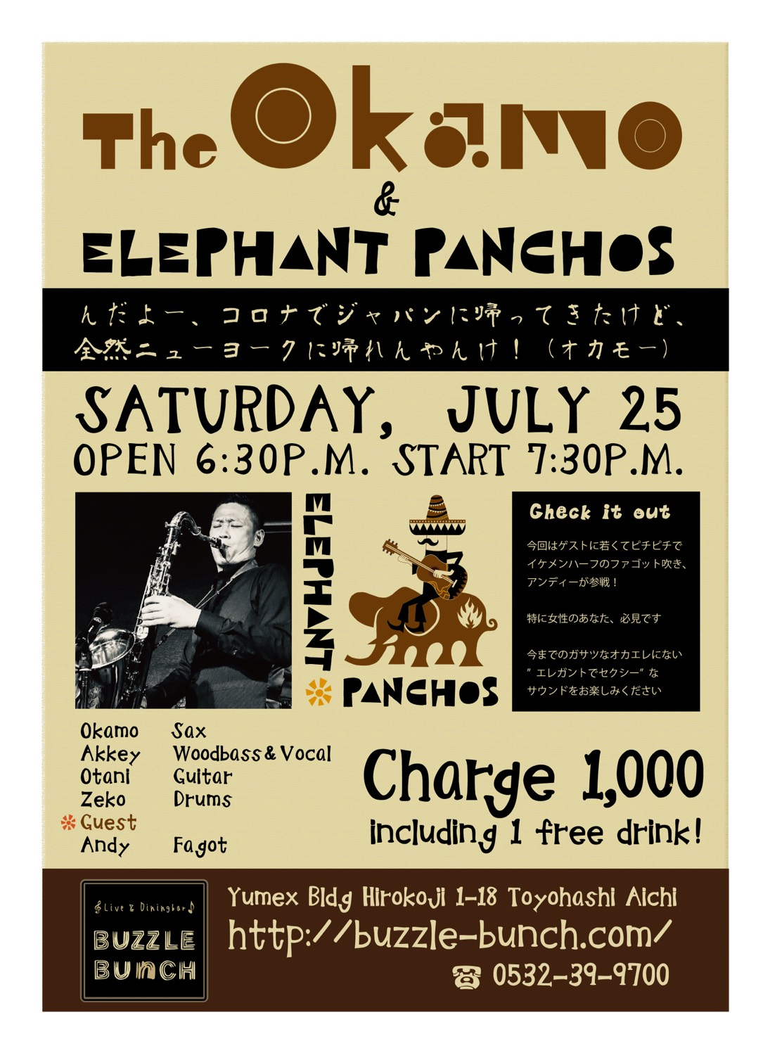 2020年7月25日(土) The Okamo&ELEPHANT PANCHOS