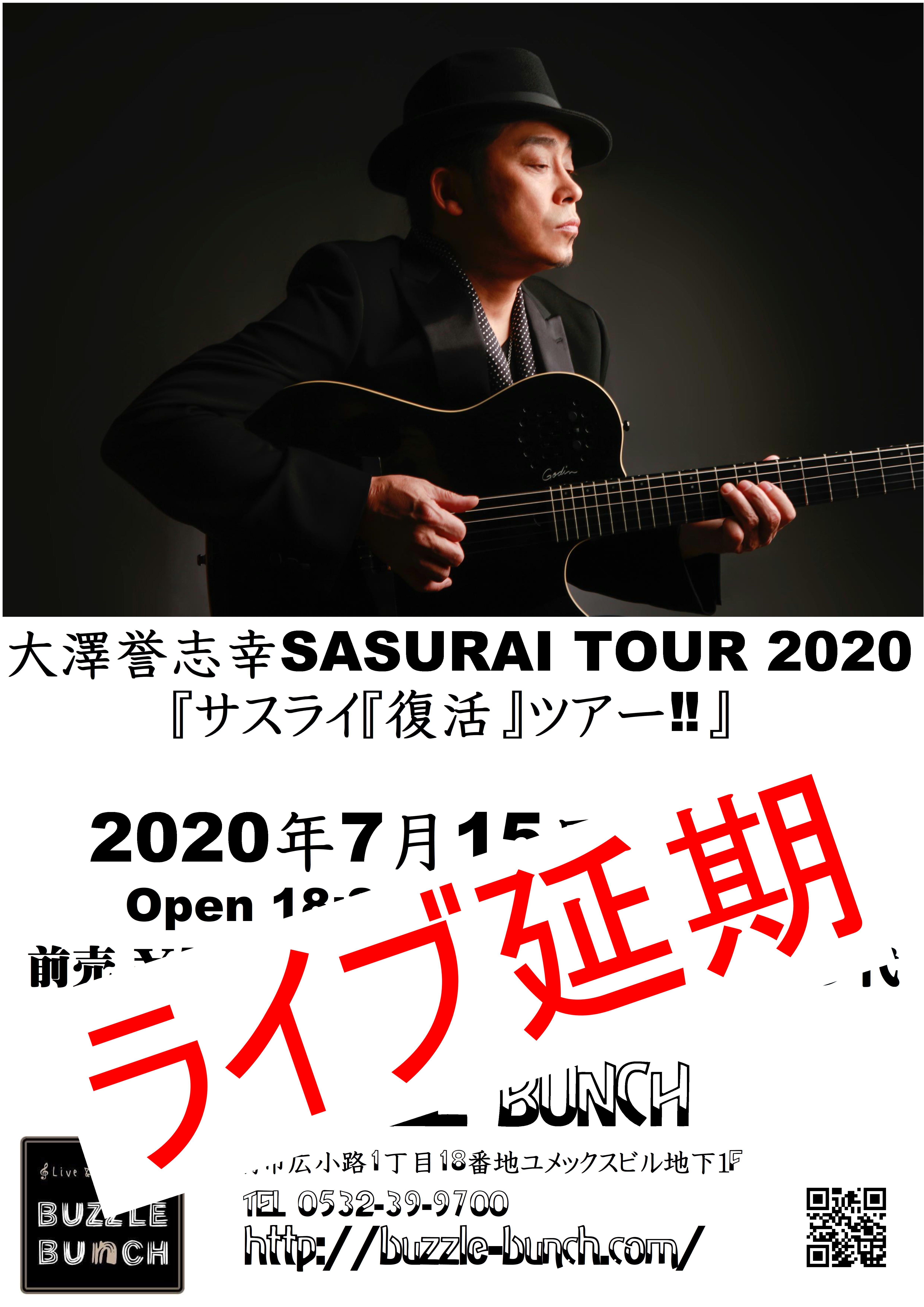 2020年7月15日(水) 大澤誉志幸 SASURAI TOUR2020 ライブ延期について