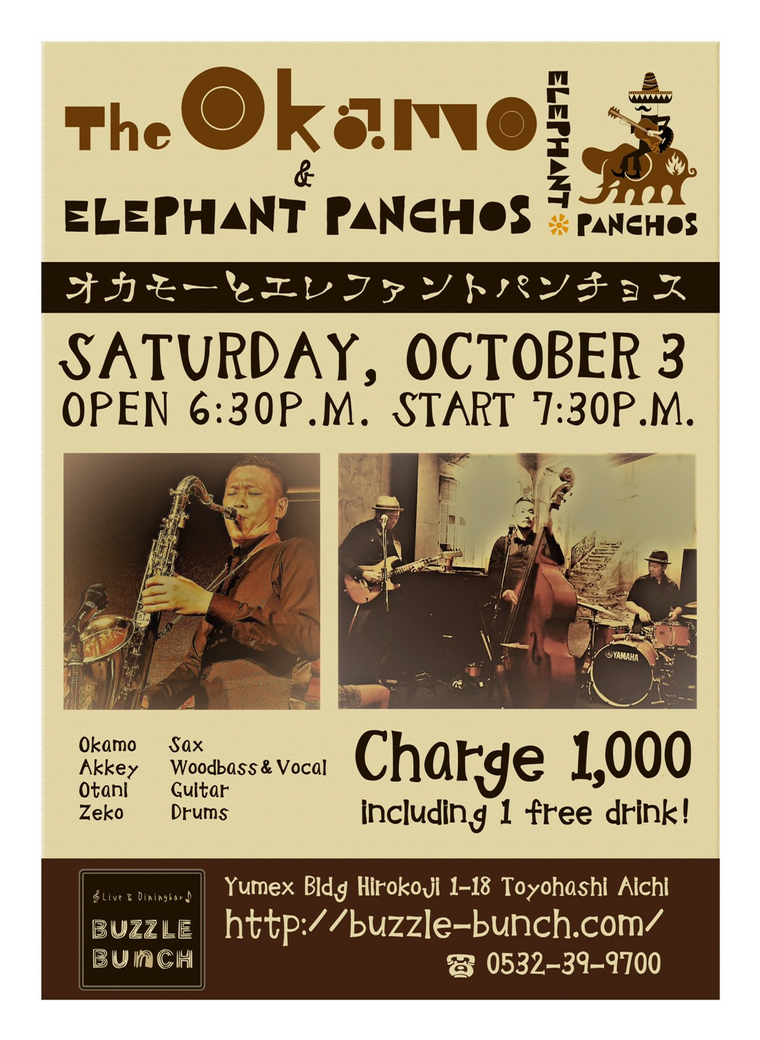 2020年10 月3日(土) The Okamo&ELEPHANT PANCHOS