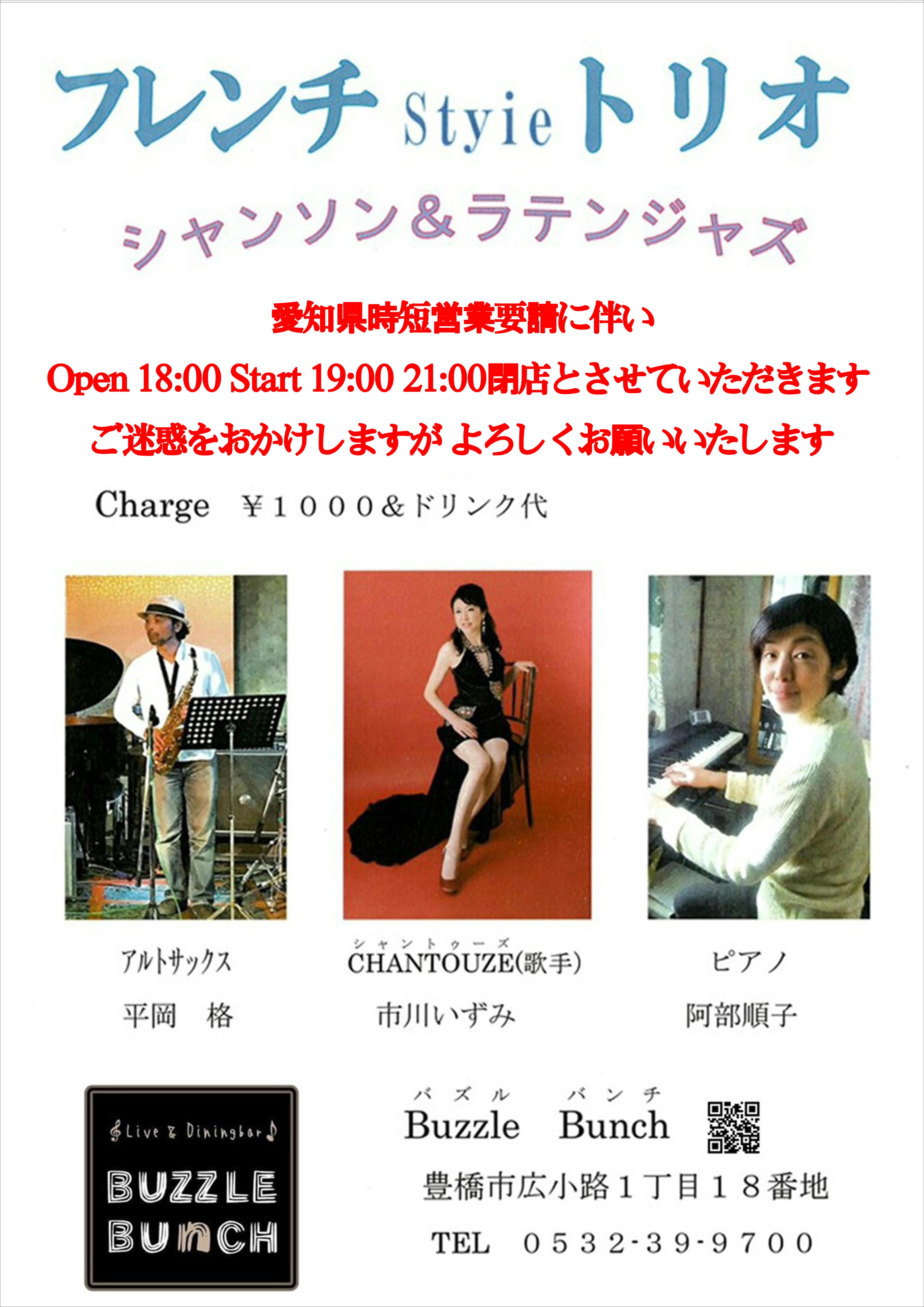 愛知県、時短営業要請によるライブ開催時間変更についてのお知らせ