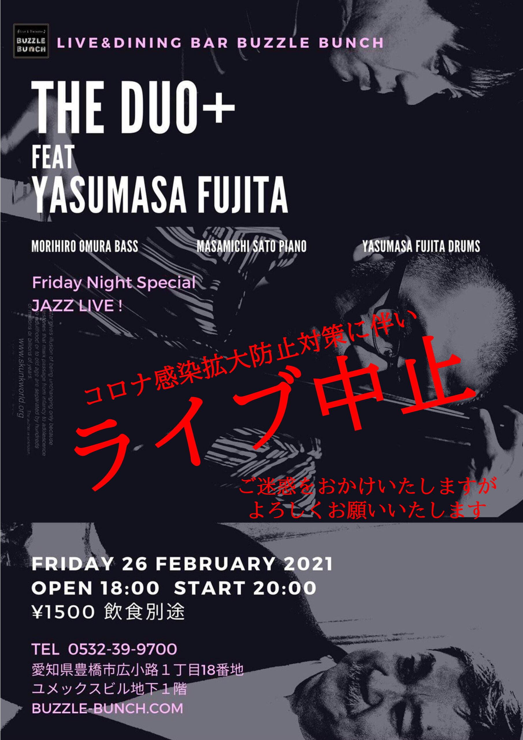 2021年2月26日(金) THE DUO  FEAT  YASUMASA FUJITA ライブ中止のお知らせ