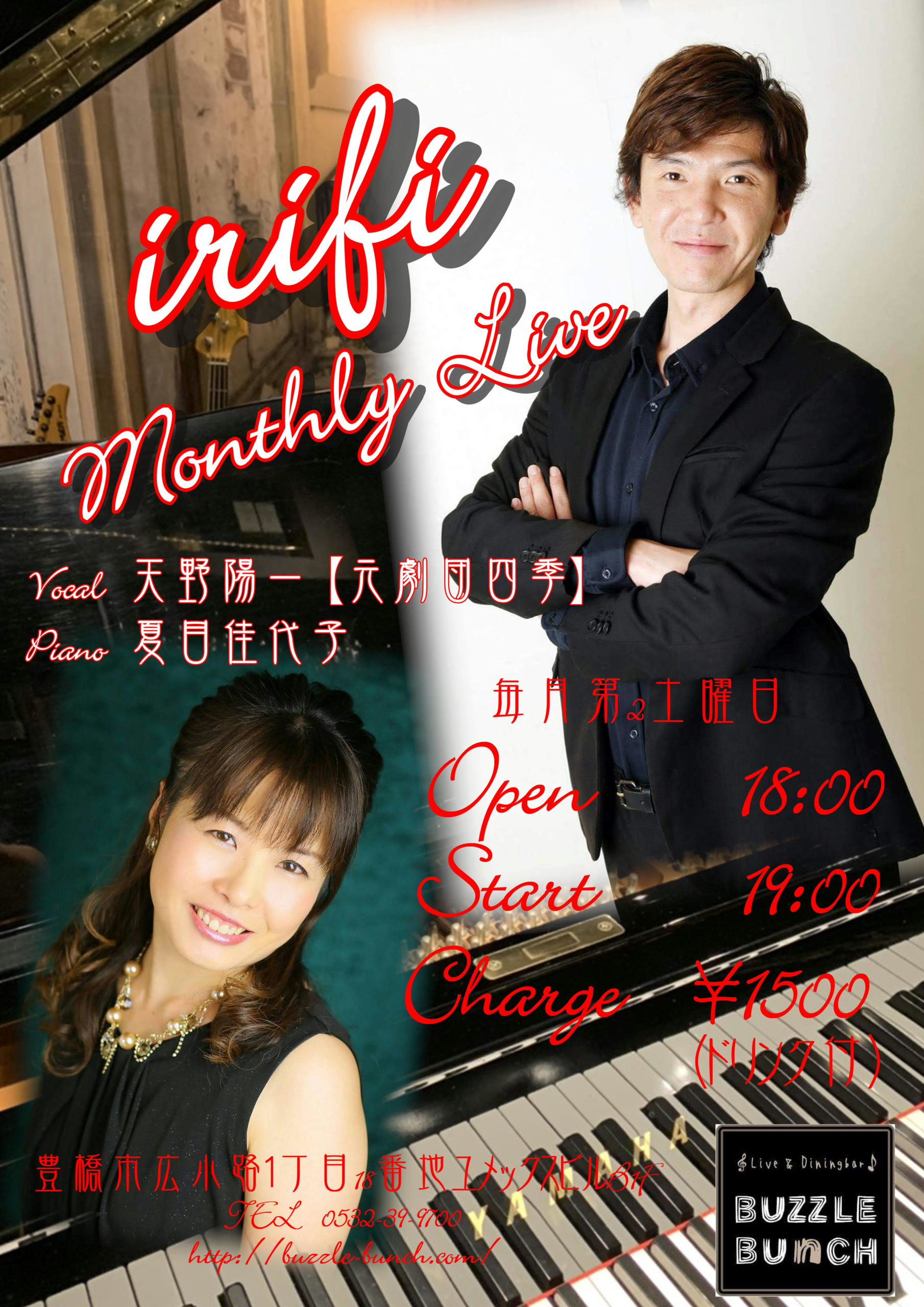 2021年2月13日(土) ~irifi~ Monthly  Live