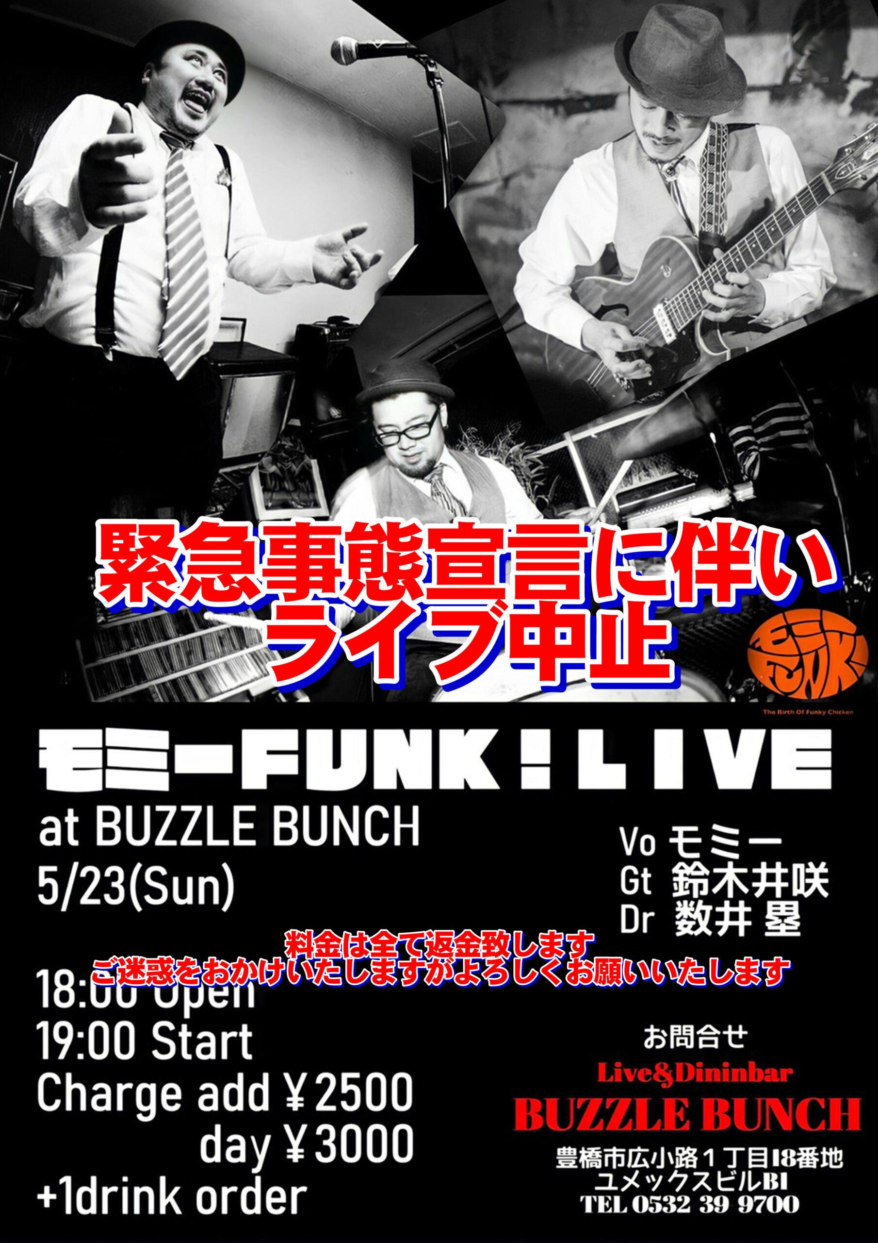 2021年5月23日(日) モミーFUNK! LIVE at BUZZLE BUNCH ライブ中止のお知らせ
