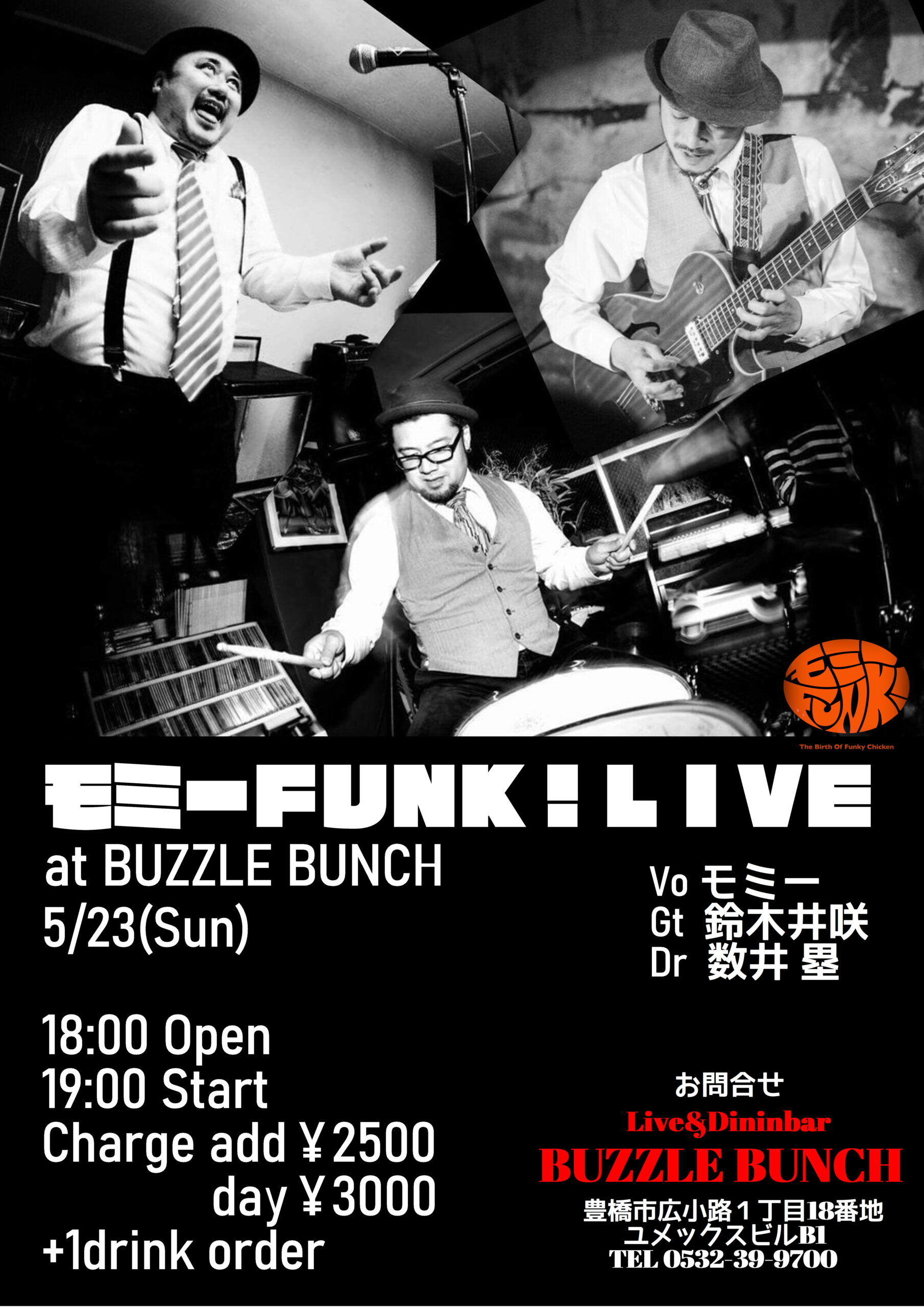 2021年5月23日(日) モミーFUNK! LIVE at BUZZLE BUNCH