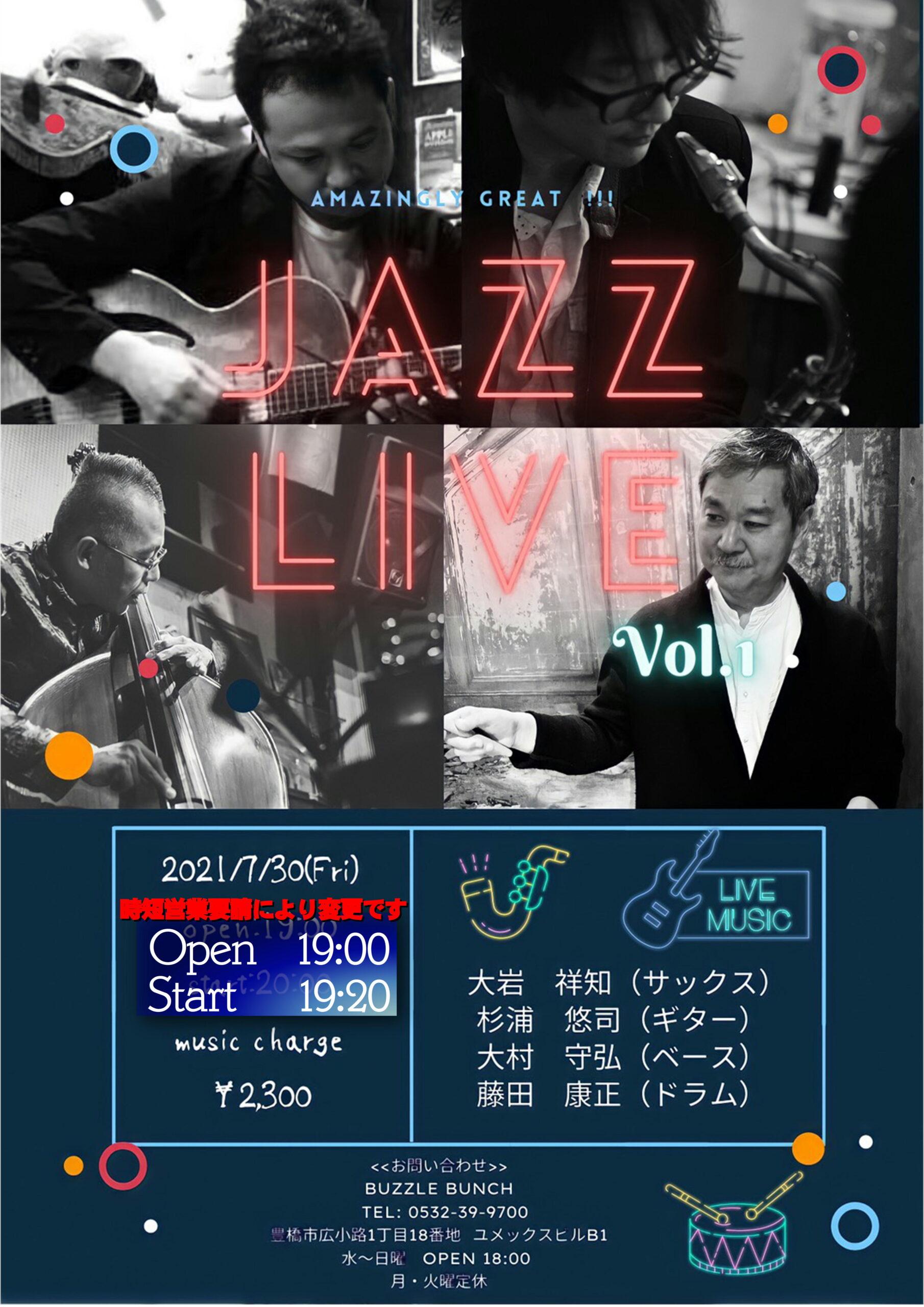 2021年7月30日(金) AMAZINGLY GREAT JAZZ LIVE 開催時間変更のお知らせ