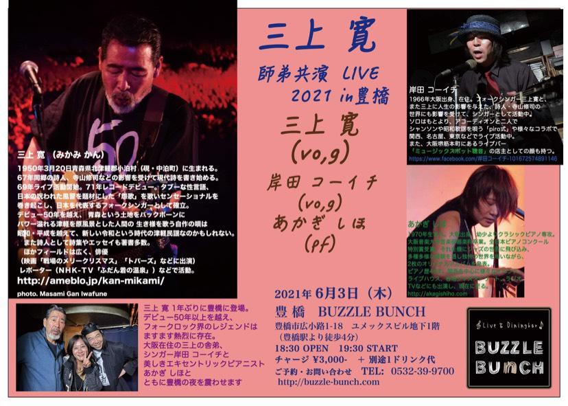2021年6月3日(木) 三上寛 師弟共演LIVE2021 in 豊橋