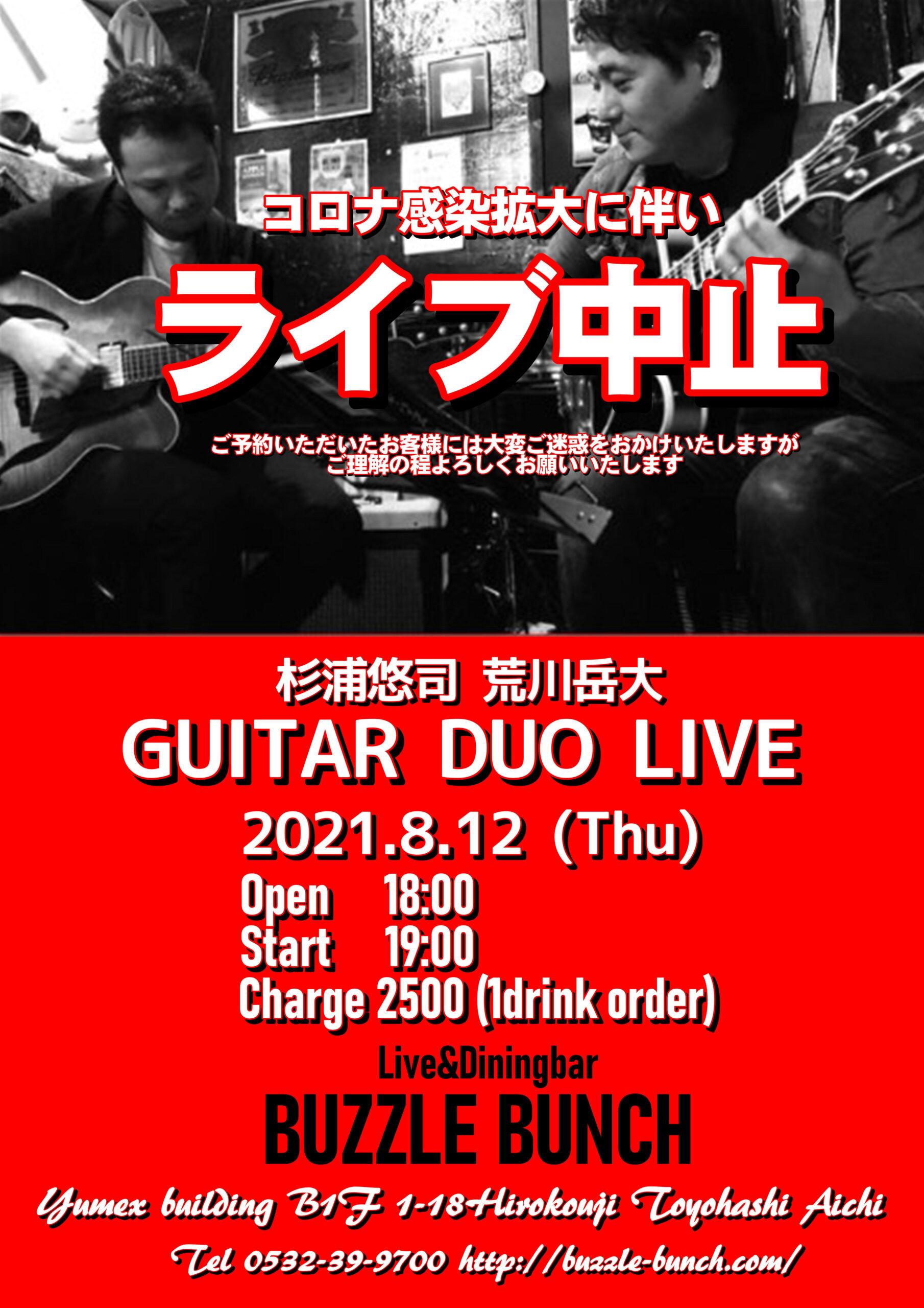 2021年8月12日(木) 杉浦悠司&荒川岳大 Guitar DuoLIVE 中止