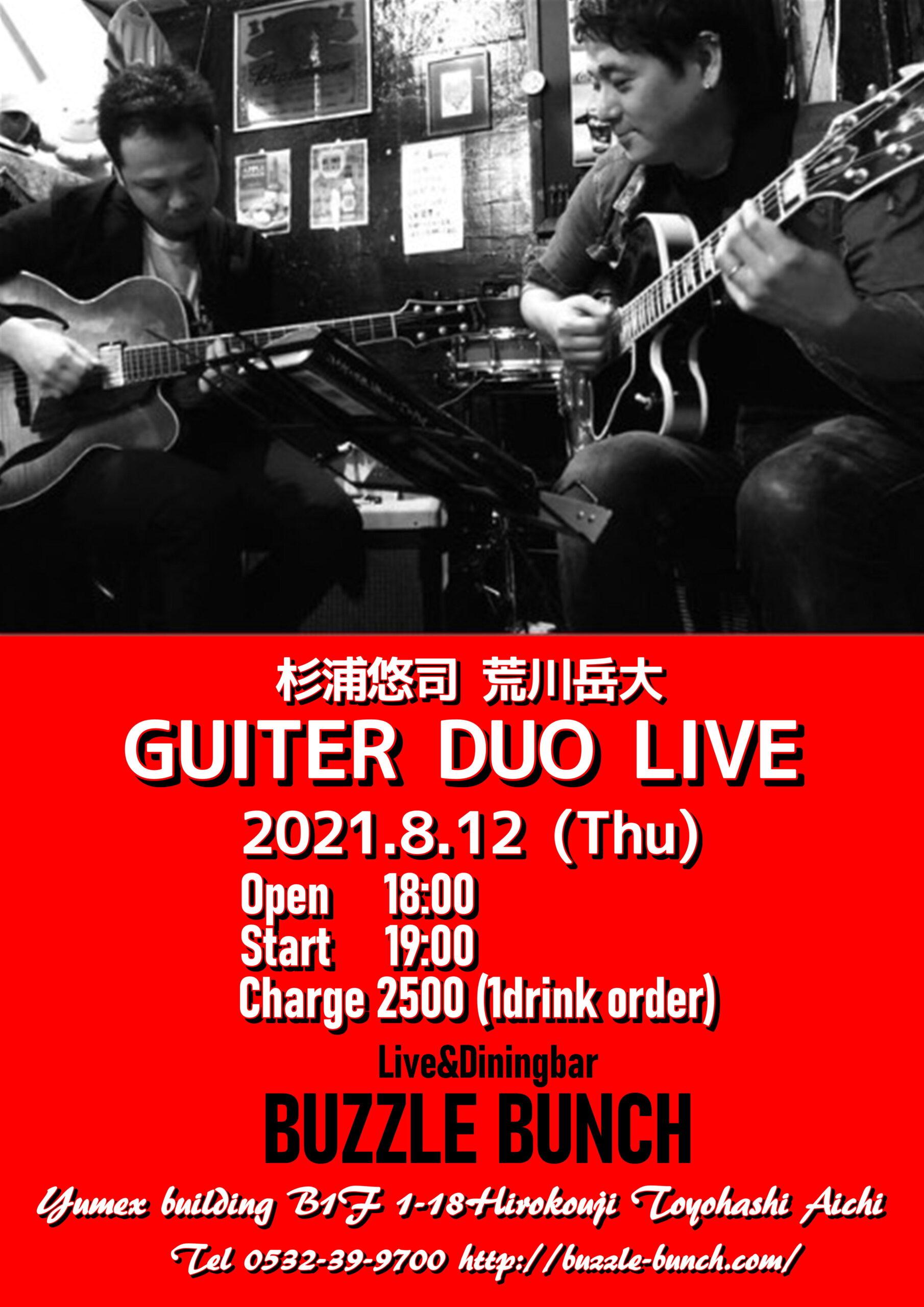 2021年8月12日(木) 杉浦悠司&荒川岳大 Guiter DuoLIVE