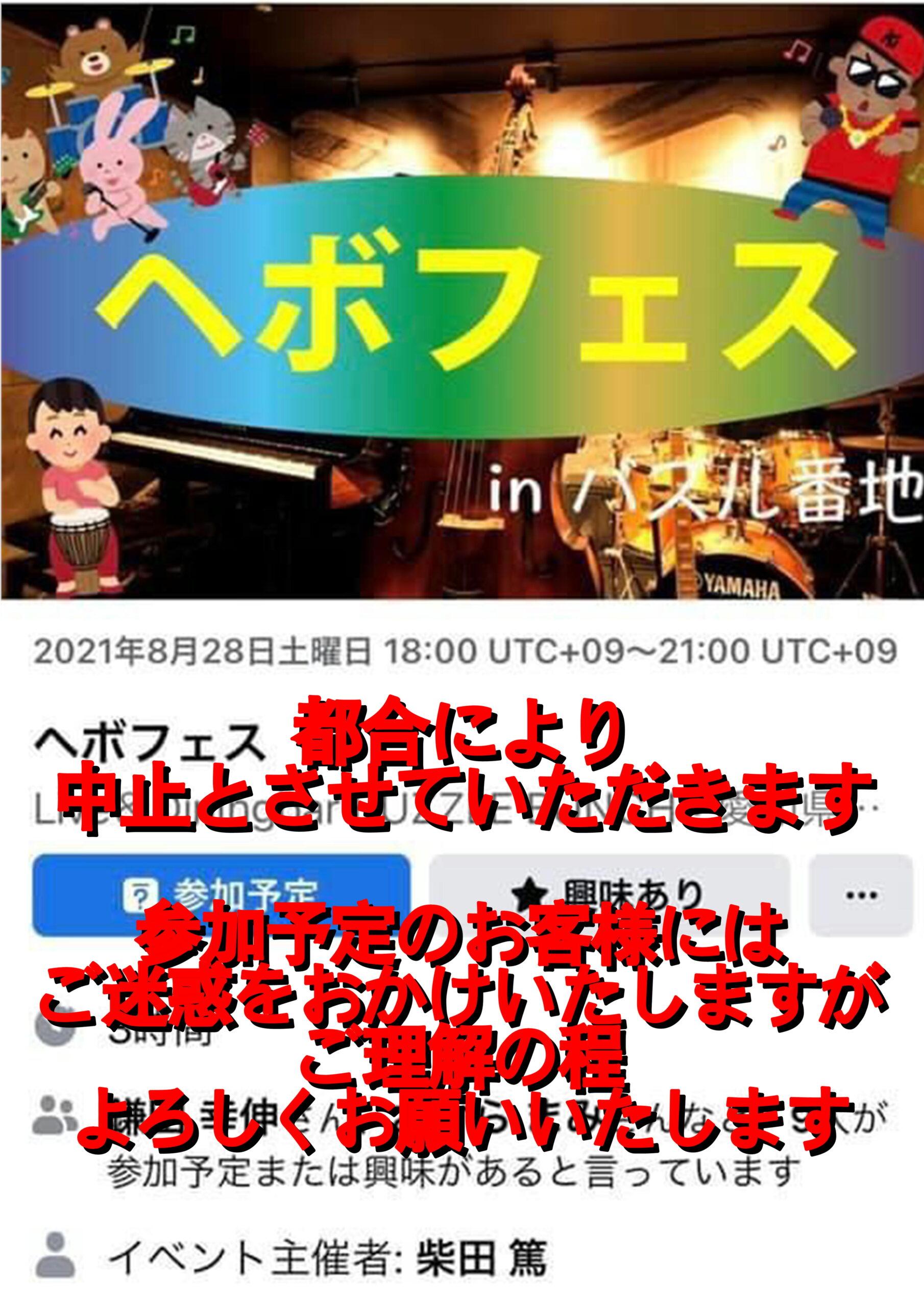 2021年8月28日(土) Trial Village Presents  ヘボフェスvol.3 中止のお知らせ