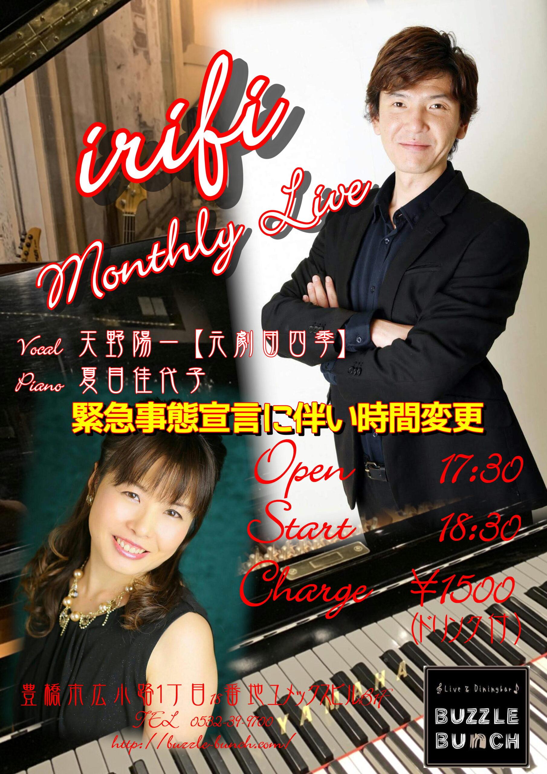 2021年9月11日(土) ~irifi~ Monthly  Live 開催 時間変更