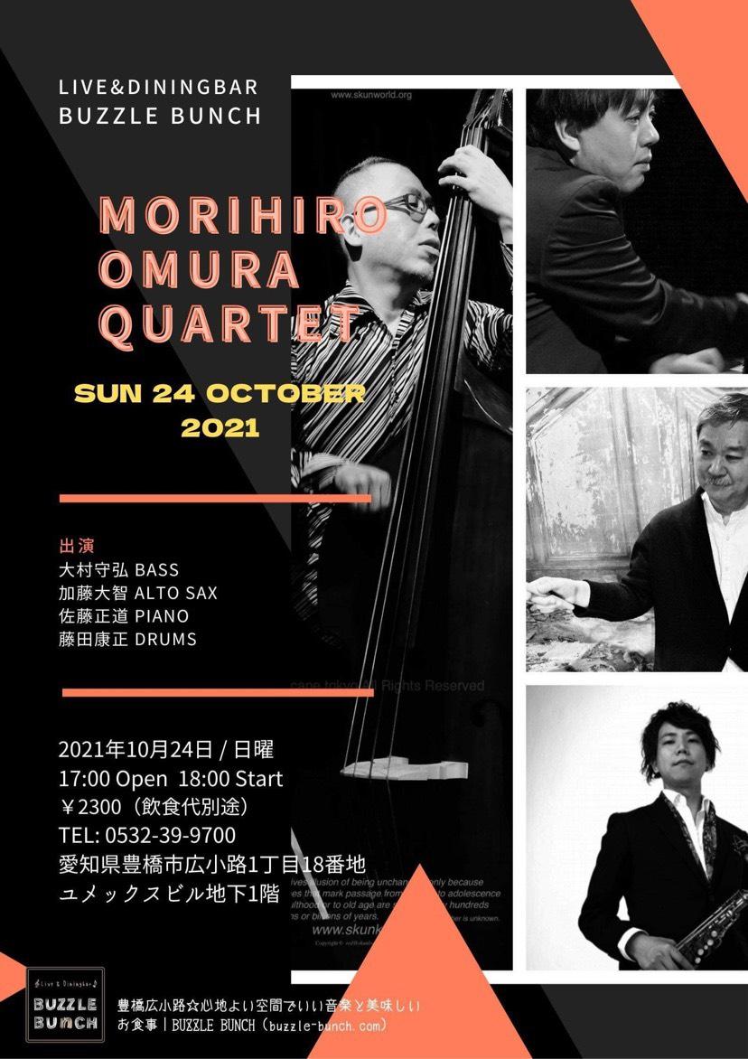 10月24日(日) MORIHIRO OMURA QUARTET LIVE