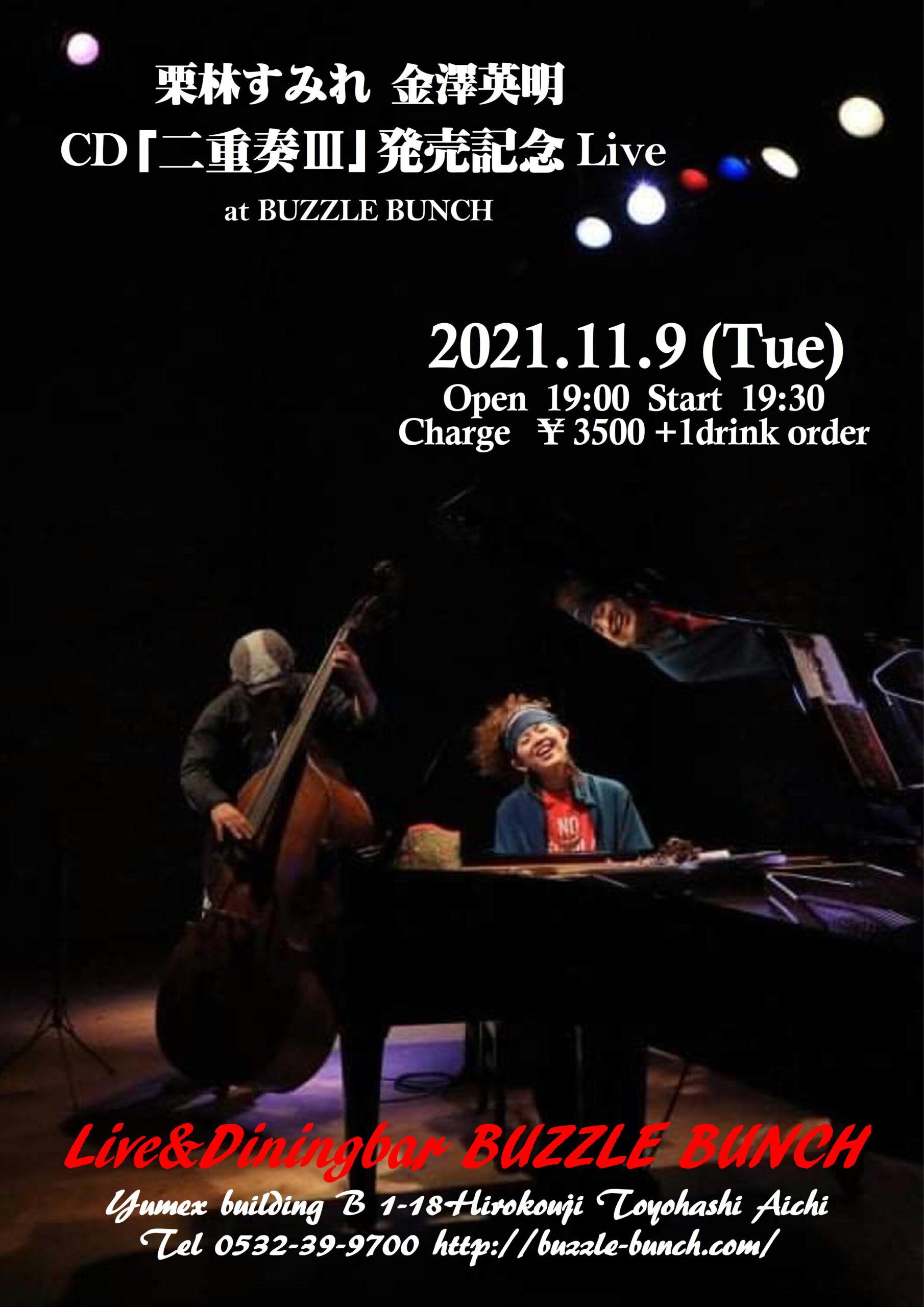 2021年11月9日(火) 栗林すみれ  金澤英明 CD「二重奏Ⅲ」発売記念Live